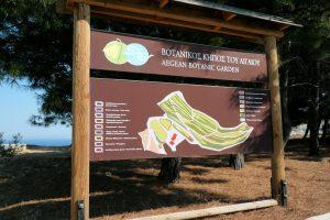 Καλώς ήρθατε στον Βοτανικό κήπο του Αιγαίου